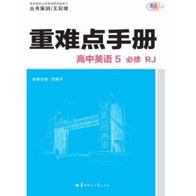 重难点手册:高中英语5(必修RJ)