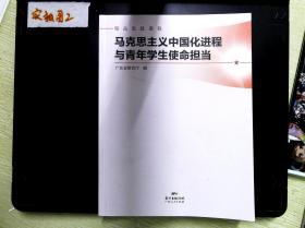 马克思主义中国化进程与青年学生使命担当。