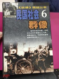 纵横精品丛书(6)民国社会群像