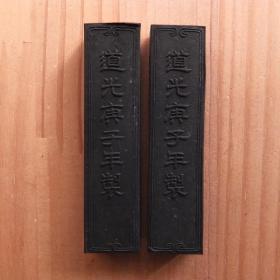 黄山松烟清道光端友氏仿古法制老1两2锭17克/锭油烟墨锭04N1047