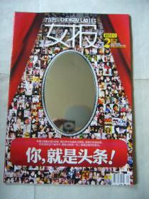 成都女报 (创刊号) 2009年3月2日出版