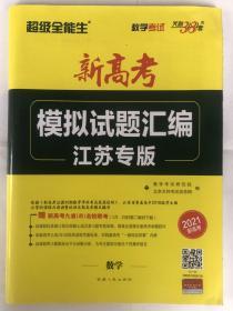 2021天利38套  新高考 模拟试题汇编 江苏专版 数学