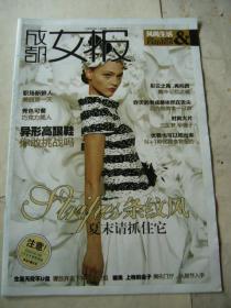 成都女报 第25期 2009年8月17日出版