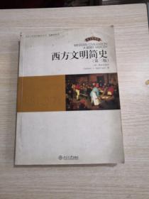 西方文明简史(第三版)书脊破皮