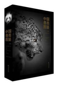 中国兽类图鉴(第二版)