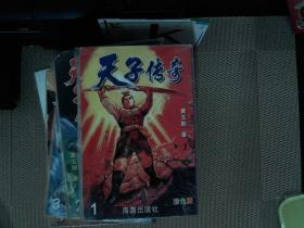 天子传奇--(彩色漫画) .(姬发篇1-13缺8.10.12).合售10本海南出版社.一版一印