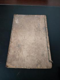 清刻本《幼学故事琼林》大开本一册,卷三,品如图