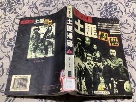 旧中国土匪揭秘 下
