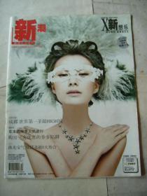 新潮生活周刊 第49期(一)本期模特:邱 圆