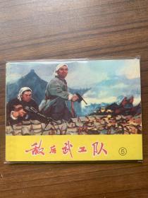 敌后武工队⑤(连环画)1974年天津人民美术出版社(全品)