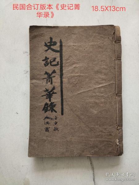 民国合订版本《史记菁华录》