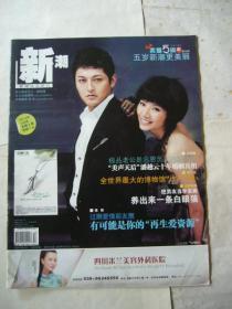 新潮生活周刊 2009年第19期