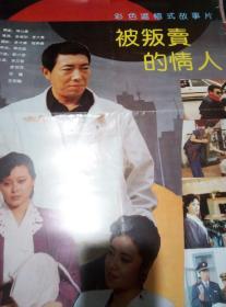 4开电影宣传剧照海报:被判卖的情人(峨眉电影制片厂编印)
