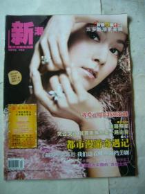 新潮生活周刊 2009年第19期(一)