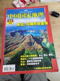 中国国家地理 2008年10月号 总第576期