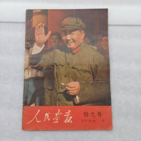解放军画报 1966年第9期《特大号》