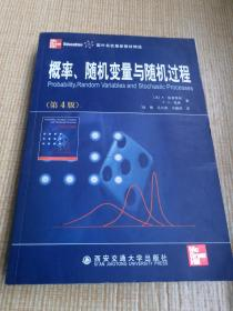 概率、随机变量与随机过程:Probability, Random Variables and Stochastic Processes