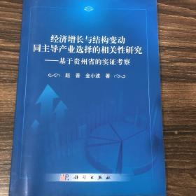 经济增长与结构变动同主导产业选择的相关性研究 基于贵州省的实证考察