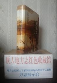 内蒙古自治区地方志丛书----乌兰察布市-----《凉城县志》-----虒人荣誉珍藏