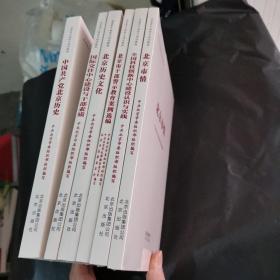 北京市干部学习培训教材(全六册)