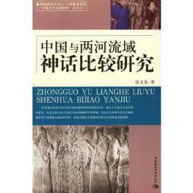中国与两河流域神话比较研究 张文安 著 9787500474661 中国社会科学出版社 正版图书