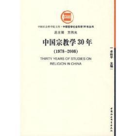 中国宗教学30年(1978-2008) 卓新平 主编 9787500472520 中国社会科学出版社 正版图书
