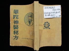 中医古籍 民国三十五年版 华佗神医秘方