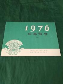 1976年画缩样【二】