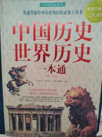 中国历史世界历史一本通