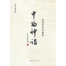 中西神话 张学明 著 9787510068997 世界图书出版公司 正版图书