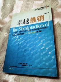 卓越推销(2002一版一印8000册)
