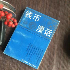 钱币漫话//朱卓鹏马传德编著