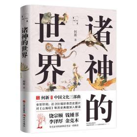 诸神的世界 何新 9787514375053 现代出版社 正版图书