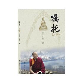 嘱托 慈诚罗珠堪布 著 9787516181591 中国社会科学出版社 正版图书