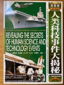 人类科技事件大揭秘(超值版)
