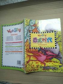 恐龙时代  原版内页干净含光盘
