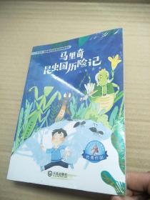 大白鲸原创幻想儿童文学优秀作品·马里奇昆虫国历险记   原版全新