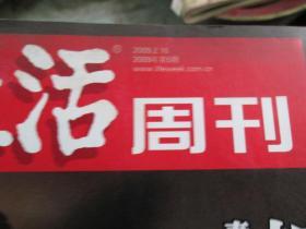 生活周刊杂志2009年第5期:如何为人民娱乐
