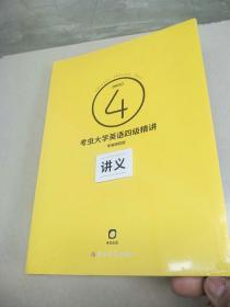 考虫大学英语四级精讲  原版 全新未拆封