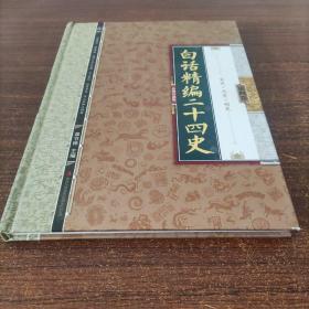 白话精编二十四史(第4卷)