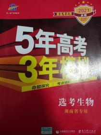 曲一线 2021A版 选考生物(湖南省专用)新高考适用 5年高考3年模拟 五三