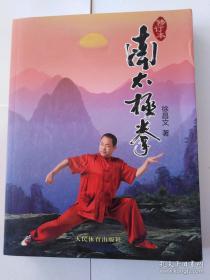 南太极拳 全彩印制 原版图书