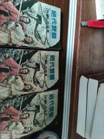 绝代双骄(全三册)【91一版一印、印刷30000册】
