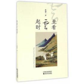 坐看云起时 苗福生 9787514169072 经济科学出版社 正版图书