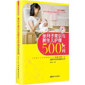 坐月子常识与新生儿护理500问 吴庆庆  编 9787512703704 中国妇女出版社 正版图书