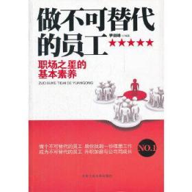 做不可替代的员工 尹剑峰 编著 9787563930869 北京工业大学出版社 正版图书