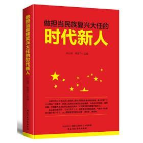 做担当民族复兴大任的时代新人 孙运德  韩育萍 9787515023281 国家行政学院出版社 正版图书