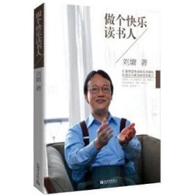 做个快乐读书人 刘墉著 9787510435126 新世界出版社 正版图书