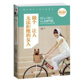 做个让人无法拒绝的女人 苏曼 著 9787515815572 中华工商联合出版社 正版图书