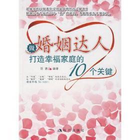 做婚姻达人/打造幸福家庭的10个关键 羽茜 编著 9787801889522 现代出版社 正版图书